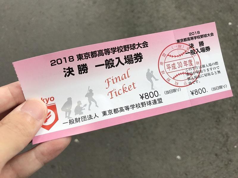 西東京大会(甲子園100回記念大会予選決勝)のチケット